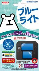 [100円便OK]【新品】【3DSH】2DS用目にやさシート2D[お取寄せ品]