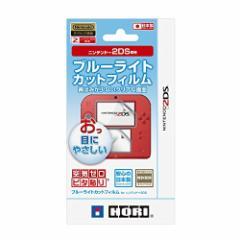 [100円便OK]【新品】【3DSH】ブルーライトカットフィルム for ニンテンドー2DS[お取寄せ品]