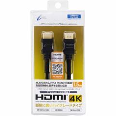 【新品】【PS4HD】CYBER・Premium HDMIケーブル High Grade 1.5m(PS4用) ブラック[お取寄せ品]