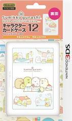【新品】New3DSLL用キャラカードケース スミッコハウス[お取寄せ品]