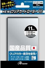 [100円便OK]【新品】【TTAC】トレーディングカード・アーケードカード用newクリアカードローダー(クリアブラック)[在庫品]