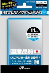 [100円便OK]【新品】【TTAC】トレーディングカード・アーケードカード用newクリアカードローダー(クリアブルー)[在庫品]