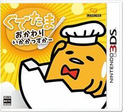 [100円便OK]【新品】【3DS】ぐでたま おかわりいかがっすかー[在庫品]
