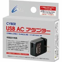 【新品】【FCHD】CYBER・USB ACアダプター(ニンテンドークラシックミニ ファミコン用)[在庫品]