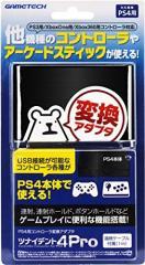 【新品】【PS4HD】PS4用 ツナイデント4PRO[お取寄せ品]