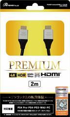 【新品】【PS4HD】PS4用  Premium HDMIケーブル 2M[お取寄せ品]