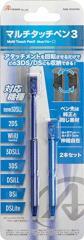 [100円便OK]【新品】new3DSLL/3DSLL/3DS/2DS/DSiLL/Dsi/DSLite/WiiU対応 マルチタッチペン3(ブルー)[お取寄せ品]
