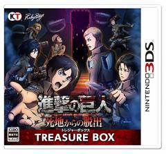 【新品】【3DS】【限】進撃の巨人 死地からの脱出 トレジャーBOX[お取寄せ品]