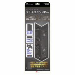 【新品】【PS4HD】PS4 Pro(CUH-7000)用マルチスタンド Pro(ブラック)[お取寄せ品]