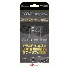 【新品】【PS4HD】PS4 Pro(CUH-7000)用 一体型5ポートUSBハブ Pro(ブラック)[お取寄せ品]