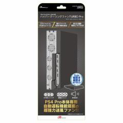 【新品】【PS4HD】PS4 Pro(CUH-7000)用ハイパークーリングファンTURBO Pro(ブラック)[在庫品]