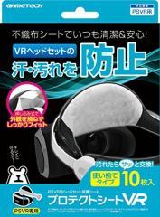 [100円便OK]【新品】【PS4HD】PSVR用プロテクトシートVR[お取寄せ品]