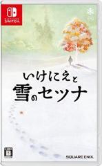 [100円便OK]【新品】【NS】いけにえと雪のセツナ[在庫品]