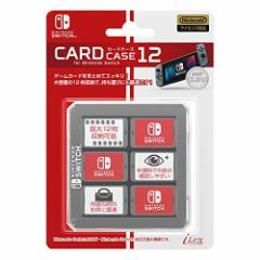 【新品】【NSHD】カードケース12 for ニンテンドーSWITCH Clear[お取寄せ品]
