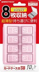 【新品】【NSHD】カードケース8SW ピンク ニンテンドーSWITCH[お取寄せ品]