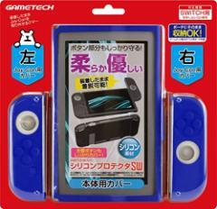 【新品】【NSHD】本体保護カバー シリコンプロテクタSW ブルー ニンテンドーSWITCH【装着中はドックへの接続不可】[お取寄せ品]