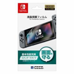 [100円便OK]【新品】【NSHD】液晶保護フィルム for Nintendo Switch[お取寄せ品]