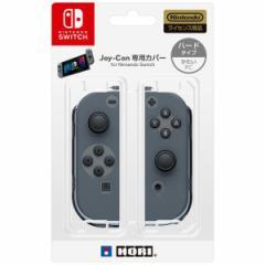 【新品】【NSHD】Joy-Con専用カバー(ハードタイプ) for Nintendo Switch[在庫品]