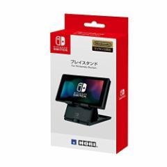 【新品】【NSHD】プレイスタンド for Nintendo Switch[在庫品]
