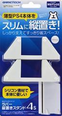 【新品】【PS4HD】『ラバー縦置きスタンド4S』(ホワイト)[お取寄せ品]