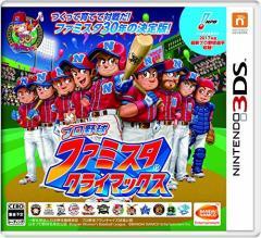 【04/20発売★予約】[100円便OK]【新品】【3DS】プロ野球 ファミスタ クライマックス[予約品]