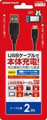 【新品】【NSHD】USB充電ケーブルSW (2m)[お取寄せ品]