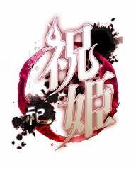 [100円便OK]【新品】【PS4】祝姫 -祀-[お取寄せ品]