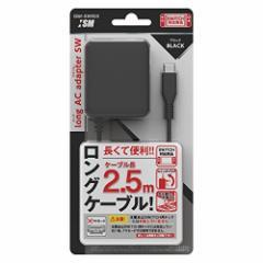 【06/30発売★予約】【新品】【NSHD】ロングACアダプターSW 2.5m BLACK[予約品]