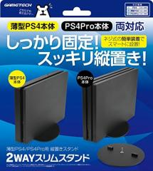 【新品】【PS4HD】薄型PS4 (CUH-2000シリーズ) /PS4Pro (CUH-7000シリーズ) 両対応2WAYスリムスタンド[お取寄せ品]