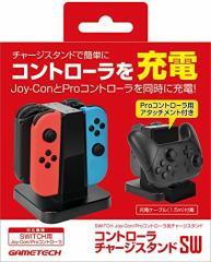 【新品】【NSHD】Joy-Con/Proコントローラ用チャージスタンド 『コントローラチャージスタンドSW』[お取寄せ品]