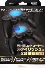 【新品】【PS4HD】PS4コントローラ用Wチャージスタンド[お取寄せ品]