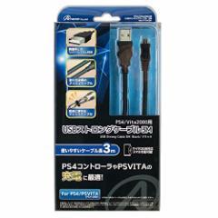 【新品】【PS4HD】PS4/Vita2000用 USBストロングケーブル 3m[お取寄せ品]