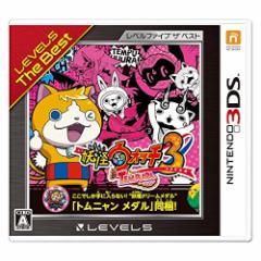 [100円便OK]【新品】【3DS】【BEST】妖怪ウォッチ3 テンプラ レベルファイブザベスト[在庫品]
