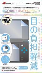 [100円便OK]【新品】【3DSH】new2DSLL用液晶保護フィルム 自己吸着 ブルーライトカット[お取寄せ品]
