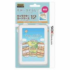 【新品】キャラクターカードケース12 for ニンテンドー3DSすみっコぐらし ここ、どこなんです?[在庫品]