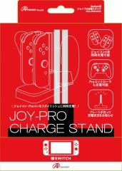 【08/31発売★予約】【新品】【NSHD】Switch用ジョイプロ充電スタンド (ブラック)[予約品]
