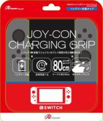 【08/31発売★予約】【新品】【NSHD】Switchジョイコン用チャージング グリップ (ブラック)[予約品]