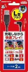 【新品】【NSHD】L型充電ケーブルSW(2m)[お取寄せ品]