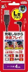 【新品】【NSHD】L型充電ケーブルSW(4m)[お取寄せ品]
