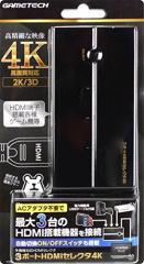 【08/20発売★予約】【新品】【PS4HD】3ポートHDMIセレクタ4K[予約品]