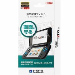 [100円便OK]【新品】【3DSH】液晶保護フィルム for Newニンテンドー2DS LL[お取寄せ品]