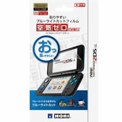[100円便OK]【新品】【3DSH】貼りやすいブルーライトカットフィルム空気ゼロピタ貼り for Newニンテンドー2DS LL[在庫品]