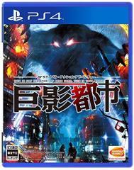 [100円便OK]【新品】【PS4】巨影都市[在庫品]
