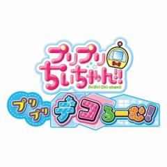 [100円便OK]【新品】【3DS】プリプリちぃちゃん!! プリプリ デコるーむ![お取寄せ品]
