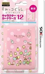 【新品】キャラクターカードケース12 for ニンテンドー3DSすみっコぐらし とことこみにっコ[お取寄せ品]