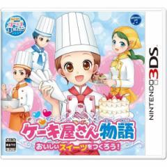 【11/09発売★予約】[100円便OK]【新品】【3DS】ケーキ屋さん物語 おいしいスイーツをつくろう![予約品]