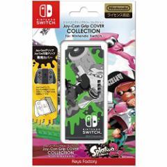 【新品】【NSHD】Joy-Con Grip COVER COLLECTION for Nintendo Switch (splatoon2) Type-B[在庫品]
