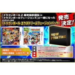 【11/30発売★予約】【新品】【3DS】ドラゴンボール エクストリームフュージョンパック[予約品]