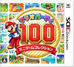 [100円便OK]【新品】【3DS】マリオパーティ100 ミニゲームコレクション[在庫品]