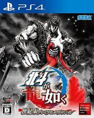 【新品】【PS4】【限】北斗が如く 世紀末プレミアムエディション[在庫品]